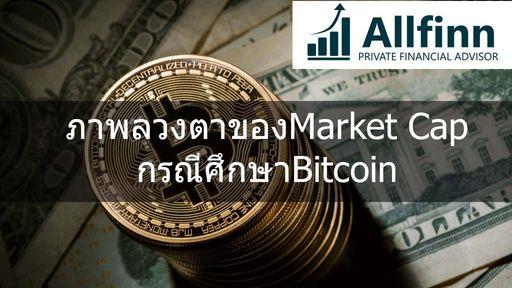 ภาพลวงตาของMarket Cap:กรณีศึกษาBitCoin