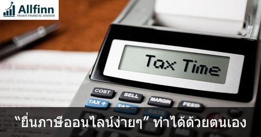 วิธีการยื่นภาษีออนไลน์