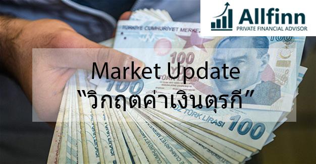 Market update : วิกฤตการณ์ค่าเงินตุรกี