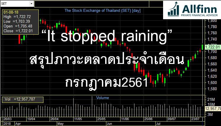 """สภาวะตลาดหุ้นไทย ประจำเดือนกรกฎาคม2561 : """"It stopped raining"""""""