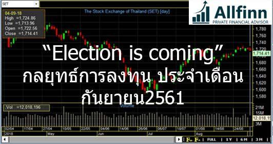กลยุทธ์การลงทุนตลาดหุ้นไทย ประจำเดือนกันยายน2561:Election is coming