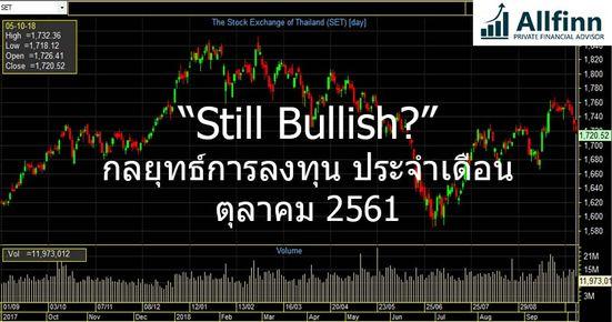กลยุทธ์การลงทุนตลาดหุ้นไทย ประจำเดือนตุลาคม2561:Still Bullish?