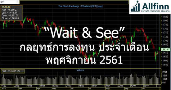 กลยุทธ์การลงทุนตลาดหุ้นไทย ประจำเดือนพฤศจิกายน2561:Wait&See