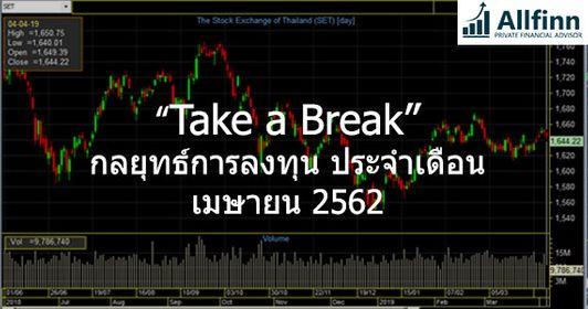 """กลยุทธ์การลงทุนตลาดหุ้นไทย ประจำเดือนเมษายน2562: """"Take a break"""""""