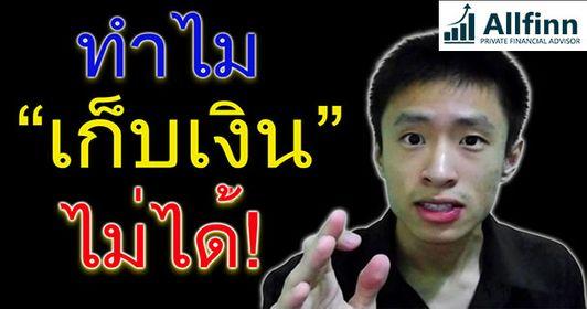 ทำไมคนไทยส่วนใหญ่ถึงไม่สามารถเก็บเงินได้ซะที?