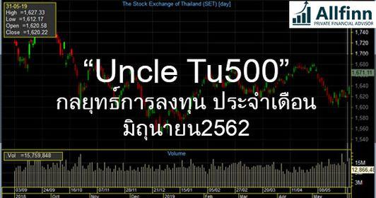 กลยุทธ์การลงทุนตลาดหุ้นไทย ประจำเดือนมิถุนายน2562 :