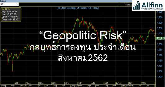 กลยุทธ์การลงทุนตลาดหุ้นไทย ประจำเดือนสิงหาคม2562 : Falling Knife