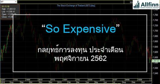 """กลยุทธ์การลงทุนตลาดหุ้นไทย ประจำเดือนพฤศจิกายน2562 : """"So Expensive"""""""