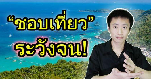 7รายจ่ายยอดฮิต! ที่ทำให้คนไทยเป็นหนี้