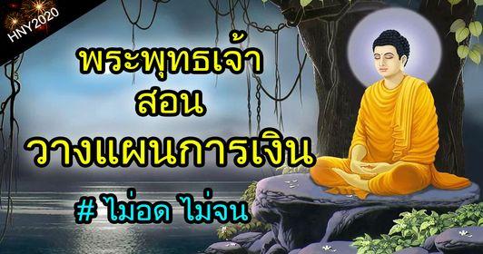 โภควิภาค4 : หลักวางแผนการเงินของพระพุทธเจ้า(มีคลิป)