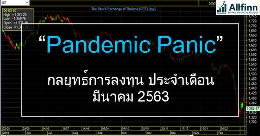 กลยุทธ์การลงทุนตลาดหุ้นไทย ประจำเดือนมีนาคม2563 : Pandemic Panic