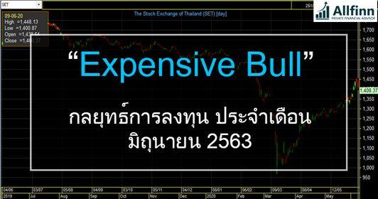 กลยุทธ์การลงทุนตลาดหุ้นไทย ประจำเดือนมิถุนายน2563 : Expensive bull