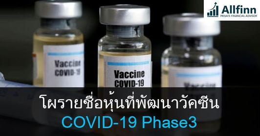 เปิดโผรายชื่อ บริษัทที่กำลังพัฒนาวัคซีน COVID-19 เกือบสำเร็จ!