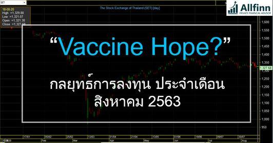 กลยุทธ์การลงทุนตลาดหุ้นไทย ประจำเดือนสิงหาคม2563 :Vaccine Hope?