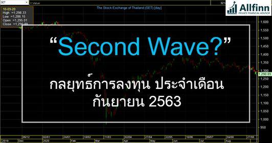 กลยุทธ์การลงทุนตลาดหุ้นไทย ประจำเดือนกันยายน2563 : Second Wave?