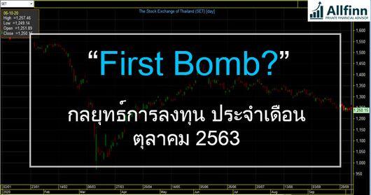 """กลยุทธ์การลงทุนตลาดหุ้นไทย ประจำเดือนตุลาคม2563 : """"First Bomb?"""""""