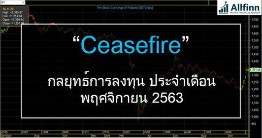 """กลยุทธ์การลงทุนตลาดหุ้นไทย ประจำเดือนพฤศจิกายน2563 : """"Ceasefire"""""""