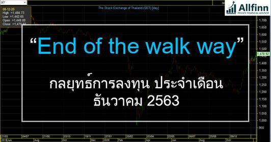 กลยุทธ์การลงทุนตลาดหุ้นไทย ประจำเดือนธันวาคม2563 : End of the Walk Way