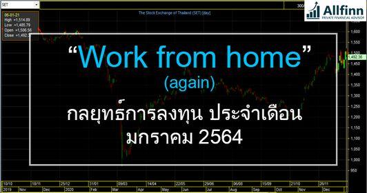 กลยุทธ์การลงทุนตลาดหุ้นไทย ประจำเดือนมกราคม2564 : Work From Home(again)