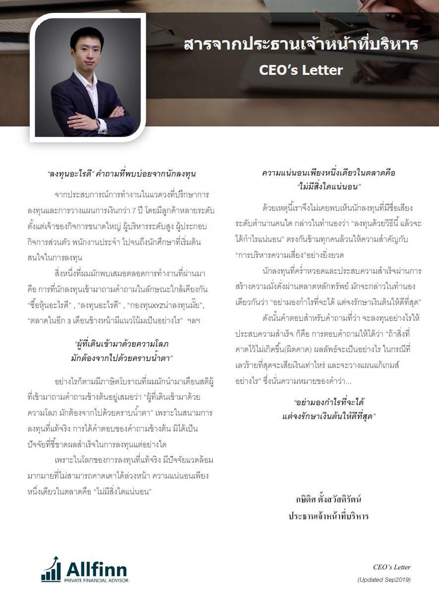 CEO's Letter สารจากคุณกษิดิศ ตั้งสวัสดิรัตน์ ประธานเจ้าหน้าที่บริหารAllfinn